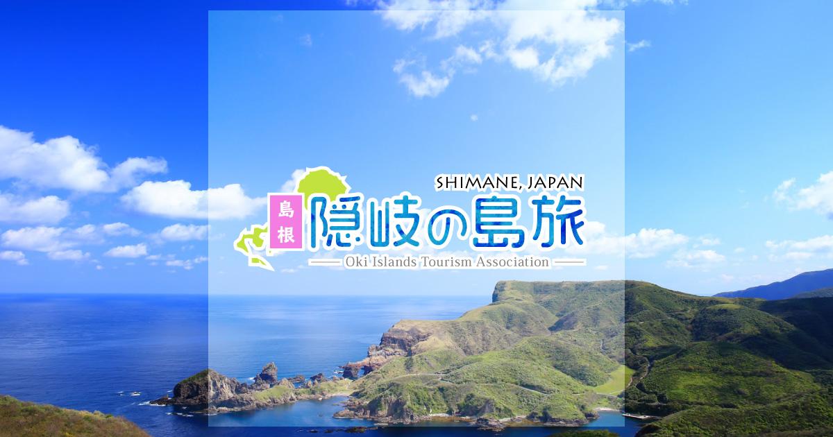 隠岐の島旅-史跡と風景・民謡と伝説で知られるロマンティックな夢の島