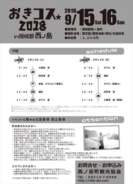 9月15日(土)~16日(日) おきコス☆2018in隠岐郡西ノ島
